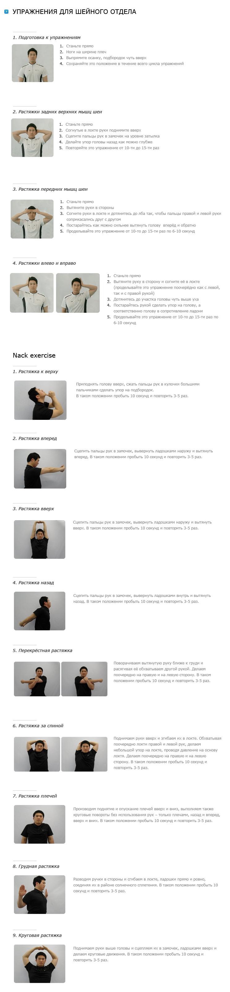 Упражнения в домашних условиях при шейном остеохондрозе 26